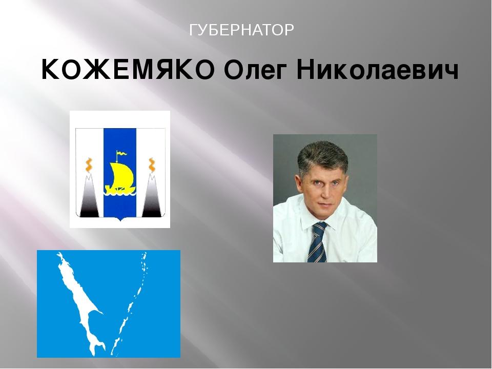 КОЖЕМЯКО Олег Николаевич ГУБЕРНАТОР