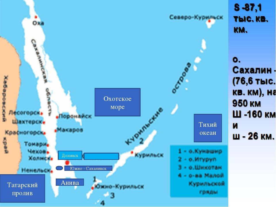 Долинск Южно - Сахалинск Охотское море Анива Тихий океан Татарский пролив