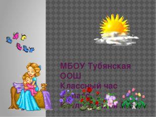 МБОУ Тубянская ООШ Классный час 3 класс Котляревская Л.А.