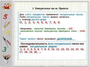 1. Натуральные числа. Правила Длясчётапредметовприменяютнатуральные