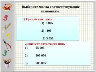 Выберите числа соответствующие названиям. 1) Три тысячи  пять