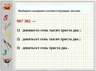 907 302 —             1) девяносто семь тысяч триста два ; 2)