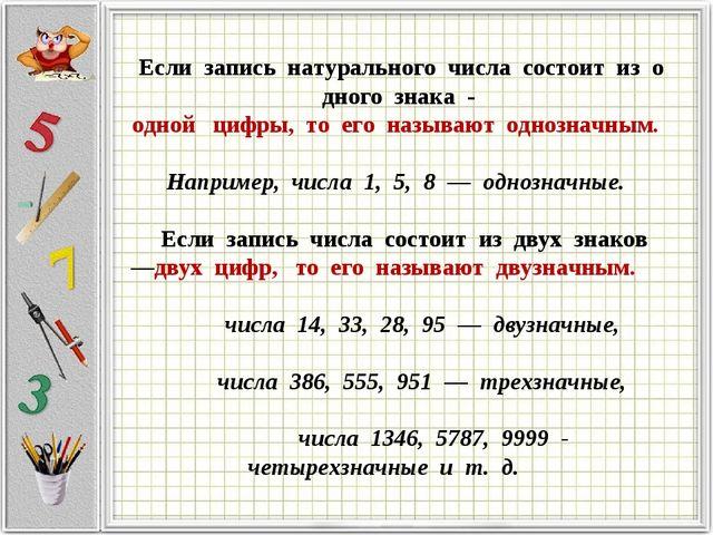 Еслизаписьнатуральногочисласостоитизодного знака-однойцифр...