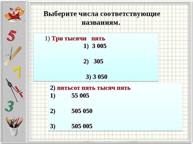 Выберите числа соответствующие названиям. 1) Три тысячи  пять       ...