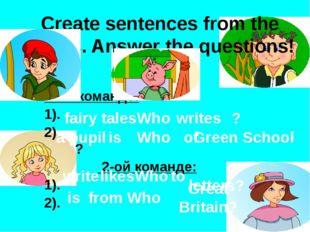 1-ой команде: 1). 2). ? 2-ой команде: 1). 2). Create sentences from the word