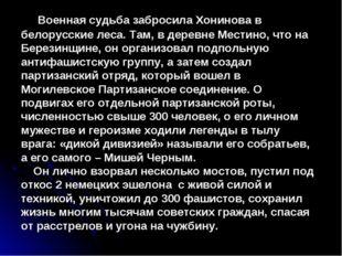 Военная судьба забросила Хонинова в белорусские леса. Там, в деревне Местино