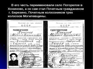 В его честь переименовали село Погорелое в Хониново, а он сам стал Почетным