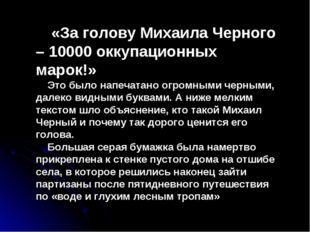 «За голову Михаила Черного – 10000 оккупационных марок!» Это было напечатано