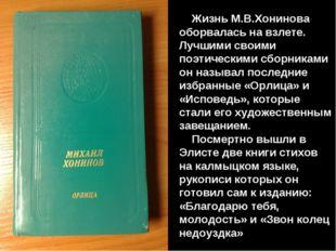 Жизнь М.В.Хонинова оборвалась на взлете. Лучшими своими поэтическими сборник