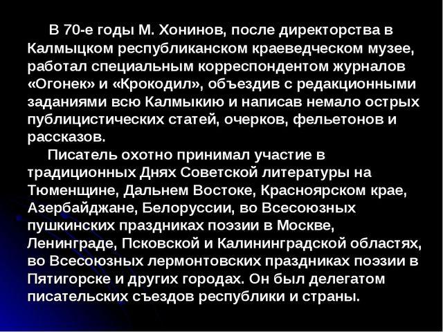 В 70-е годы М. Хонинов, после директорства в Калмыцком республиканском краев...