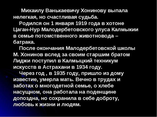Михаилу Ванькаевичу Хонинову выпала нелегкая, но счастливая судьба. Родился...