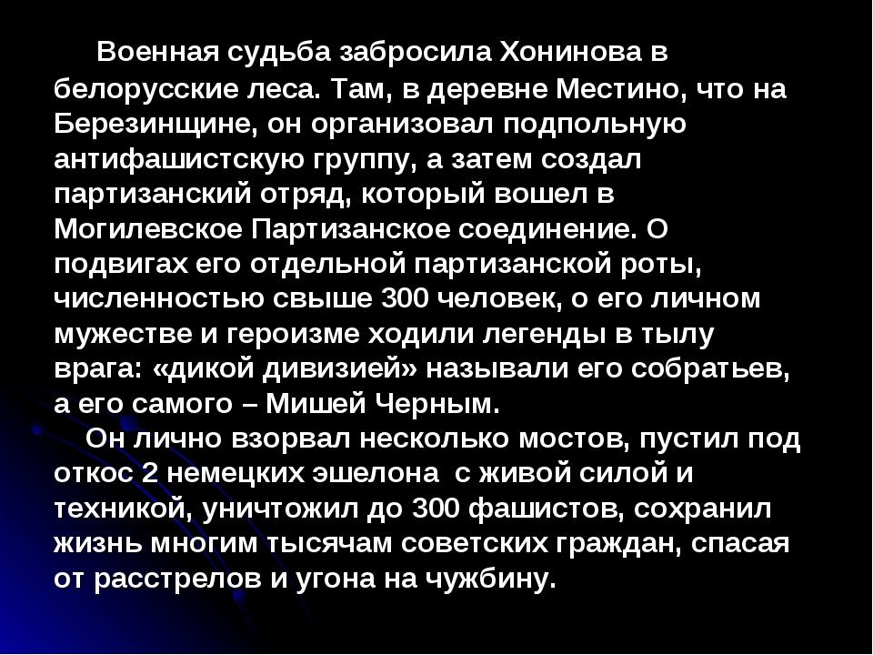 Военная судьба забросила Хонинова в белорусские леса. Там, в деревне Местино...