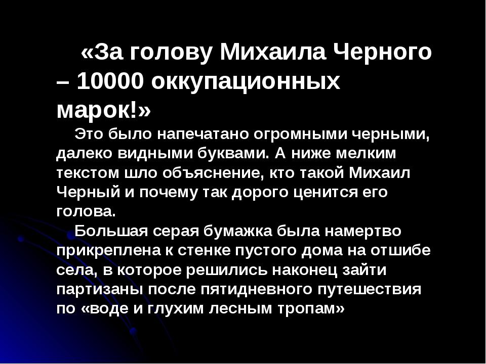 «За голову Михаила Черного – 10000 оккупационных марок!» Это было напечатано...