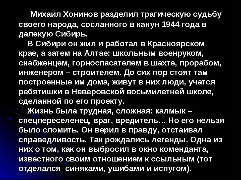 Михаил Хонинов разделил трагическую судьбу своего народа, сосланного в канун...