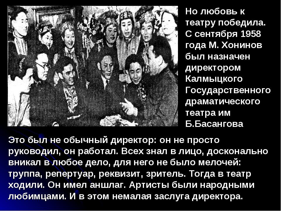 Но любовь к театру победила. С сентября 1958 года М. Хонинов был назначен дир...