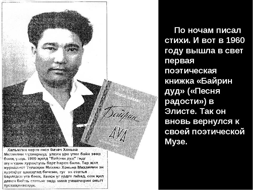 По ночам писал стихи. И вот в 1960 году вышла в свет первая поэтическая книж...