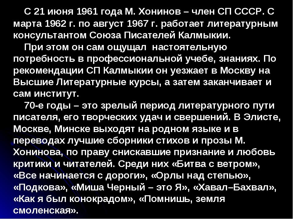 С 21 июня 1961 года М. Хонинов – член СП СССР. С марта 1962 г. по август 196...