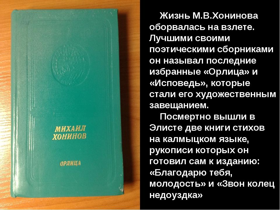 Жизнь М.В.Хонинова оборвалась на взлете. Лучшими своими поэтическими сборник...