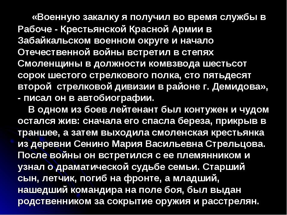 «Военную закалку я получил во время службы в Рабоче - Крестьянской Красной А...