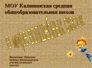 МОУ Калининская средняя общеобразовательная школа Выполнила: Никитина Наталья
