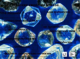 Физические свойства алмаза и графита. Алмаз с древн. – греч. ἀδάμας— «несокр