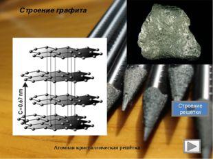 Ограненный алмаз называется бриллиантом Brilliant ( франц.) - «сверкающий»