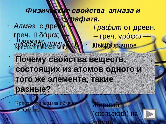 Строение графита Атомная кристаллическая решётка Строение решётки