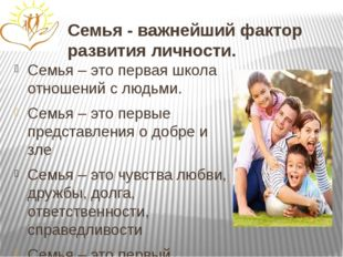 Семья - важнейший фактор развития личности. Семья – это первая школа отношени