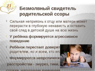 Безмолвный свидетель родительской ссоры Сильная неприязнь к отцу или матери м