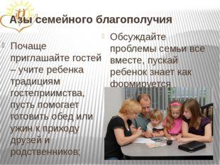 Азы семейного благополучия Почаще приглашайте гостей – учите ребенка традиция
