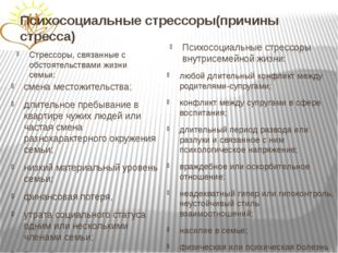 Психосоциальные стрессоры(причины стресса) Стрессоры, связанные с обстоятельс