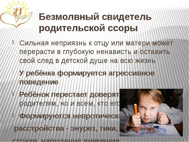 Безмолвный свидетель родительской ссоры Сильная неприязнь к отцу или матери м...