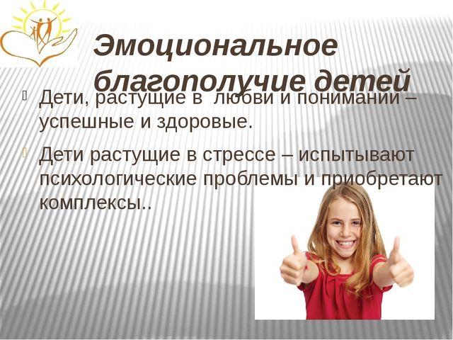 Эмоциональное благополучие детей Дети, растущие в любви и понимании – успешны...