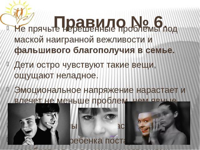Правило № 6. Не прячьте нерешенные проблемы под маской наигранной вежливости...
