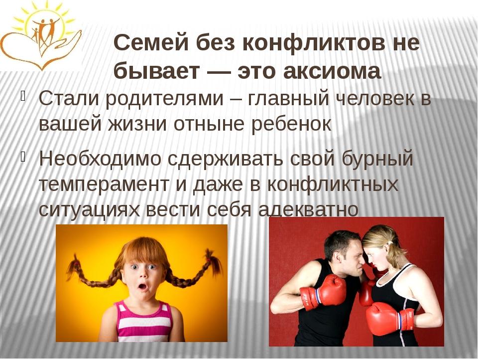 Семей без конфликтов не бывает—это аксиома Стали родителями – главный челов...
