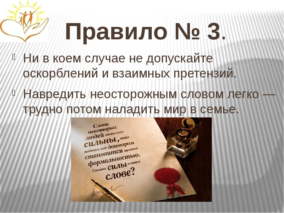 Правило № 3. Ни в коем случае не допускайте оскорблений и взаимных претензий....