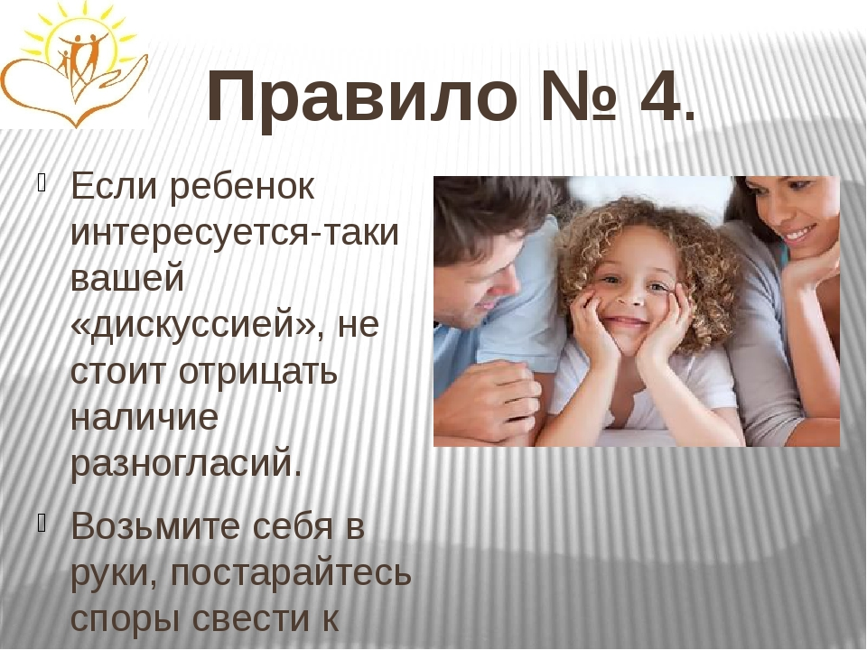 Правило № 4. Если ребенок интересуется-таки вашей «дискуссией», не стоит отри...