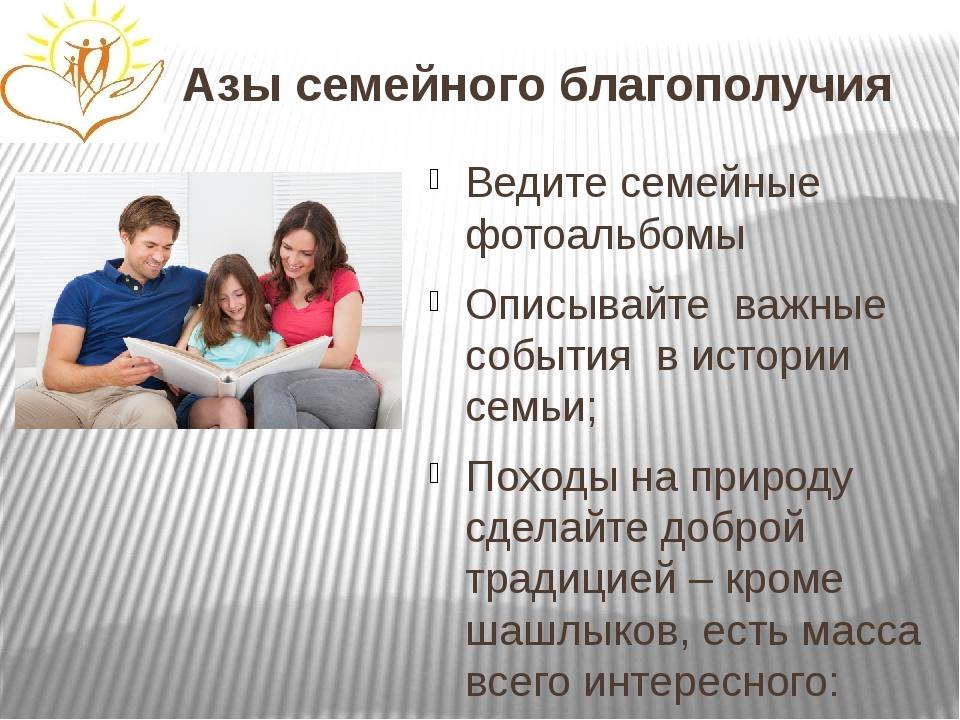 Азы семейного благополучия Ведите семейные фотоальбомы Описывайте важные собы...