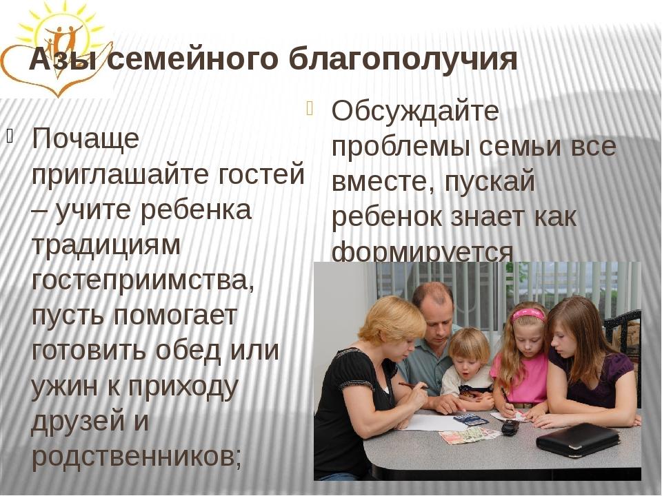 Азы семейного благополучия Почаще приглашайте гостей – учите ребенка традиция...
