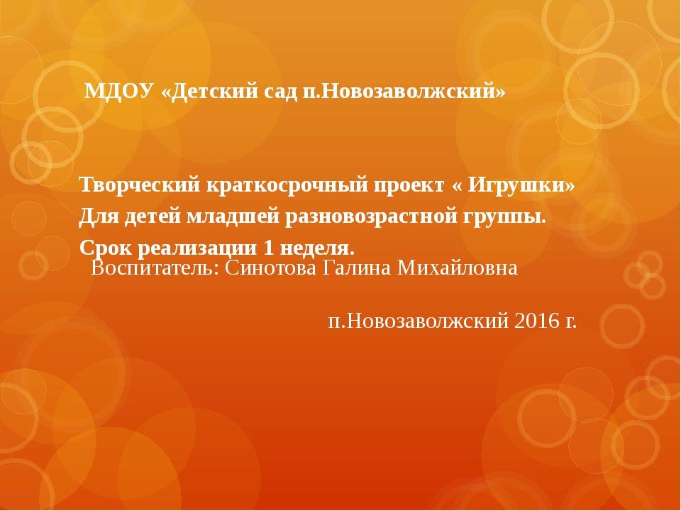 МДОУ «Детский сад п.Новозаволжский»   Творческий краткосрочный проект « Иг...