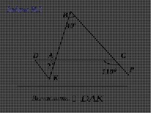 Задача №3 А В С Вычислить: 400 D K P 110 ? 0