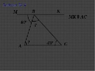 А Задача № 4 B C МK ll AC 800 450 К М ? ?