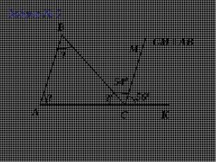 А Задача № 5 B C СМ ll AB 540 560 М ? ? ? К