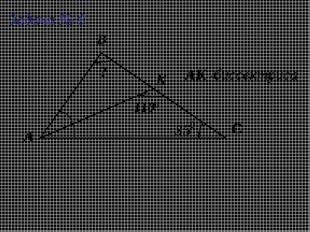 А В С К 35 1100 АК -биссектриса ? Задача № 8 0