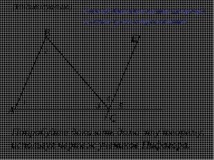 (Индивидуально) Способ доказательства теоремы о сумме углов в треугольнике По
