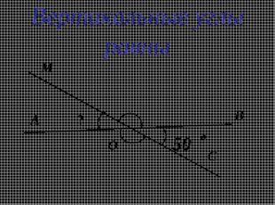 Вертикальные углы равны А О В С М ? 50 