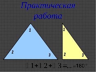 Практическая работа =180°