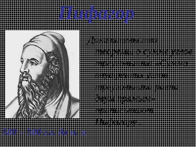 Пифагор Доказательство теоремы о сумме углов треугольника «Сумма внутренних у...