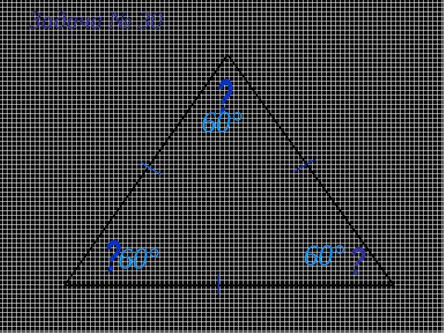 Задача № 30 60° 60° 60°