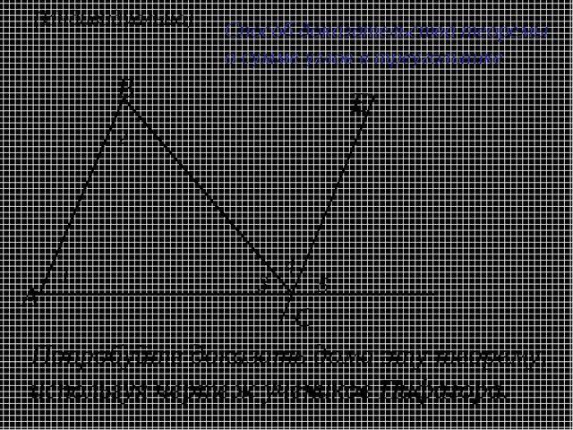 (Индивидуально) Способ доказательства теоремы о сумме углов в треугольнике По...